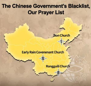 The Chinese Government's Blacklist, Our Prayer List - Photo: VOM Korea
