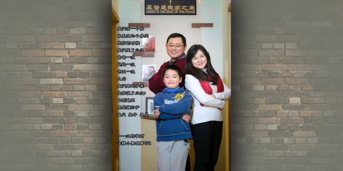 Pastor Wang Yi with his family - Photo: ChinaAid www.chinaaid.org
